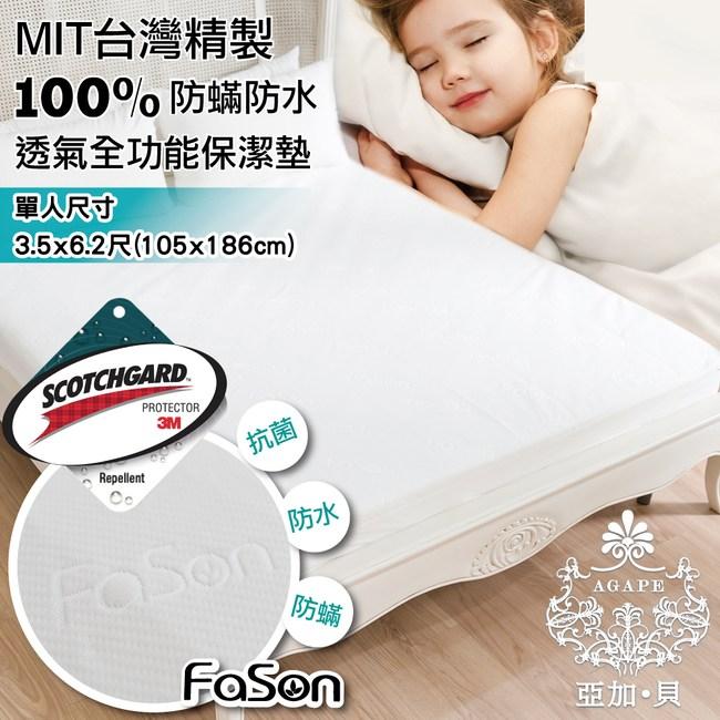 AGAPE 亞加.貝-台灣製 100%防蹣防水透氣全功能保潔墊 單人3.5x6.2尺FA