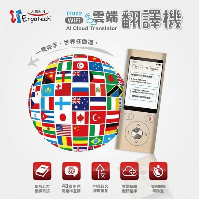 人因 WiFi 雲端AI翻譯機 IT022V