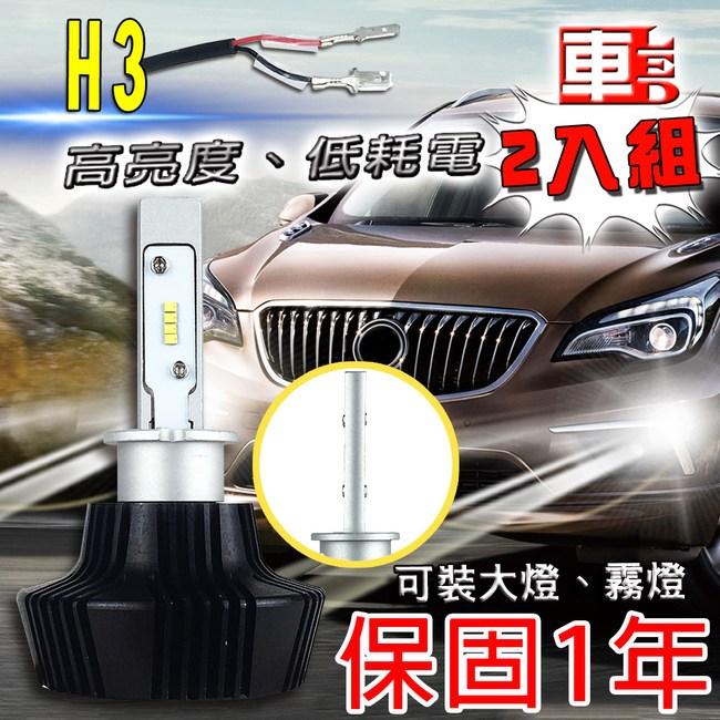 車的LED 勁亮 LED大燈 H3