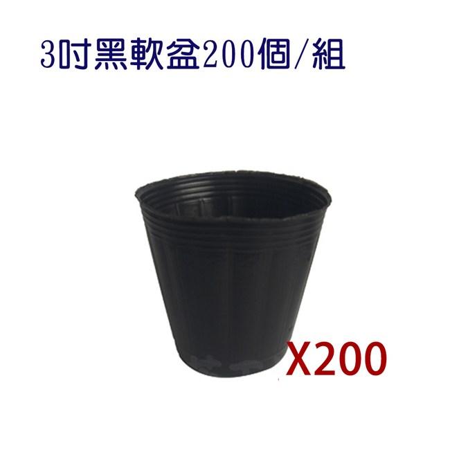 3吋黑軟盆200個/組