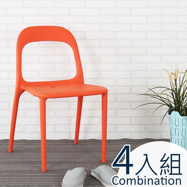 Homelike 布萊克造型餐椅-四入組溫暖橘