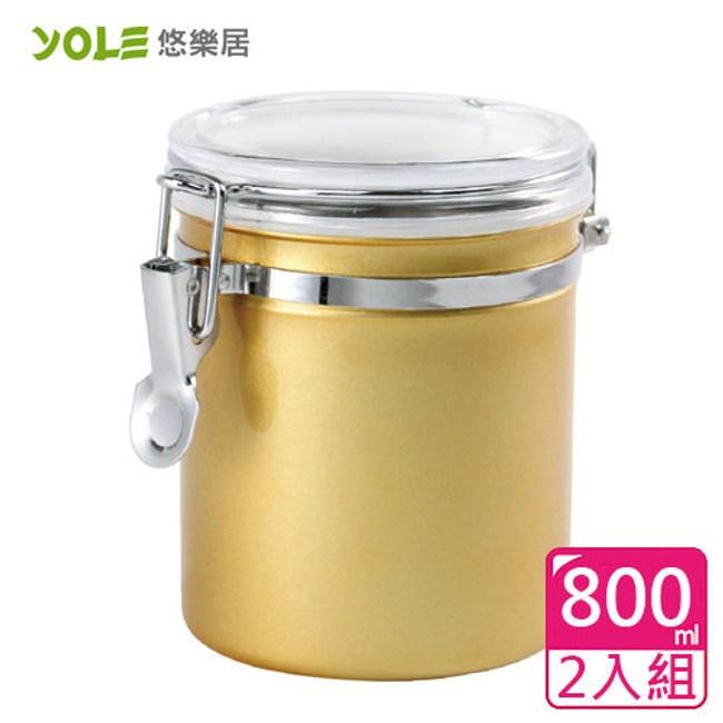 【YOLE悠樂居】CANDY不鏽鋼密封保鮮罐-800ML(2入)