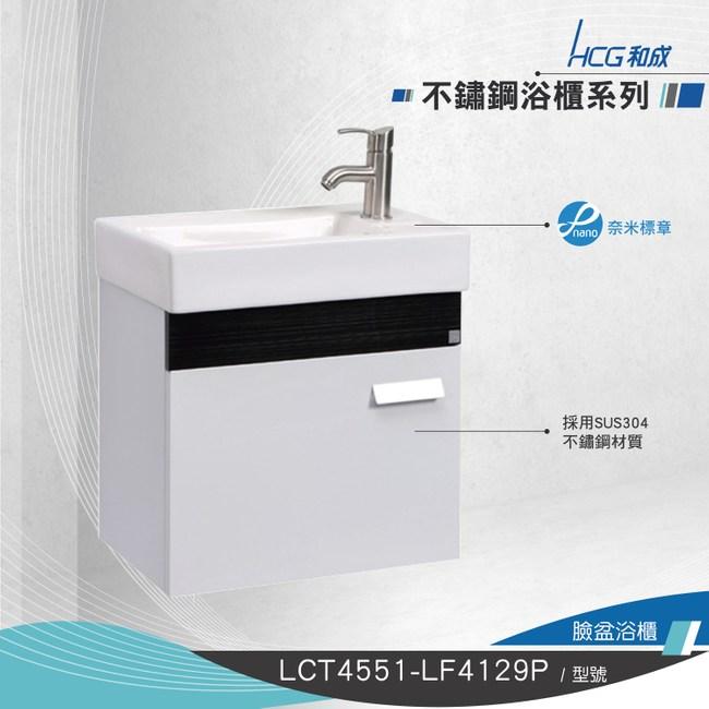 和成HCG 52cm不鏽鋼浴櫃組 LCT4551 - LF4129P