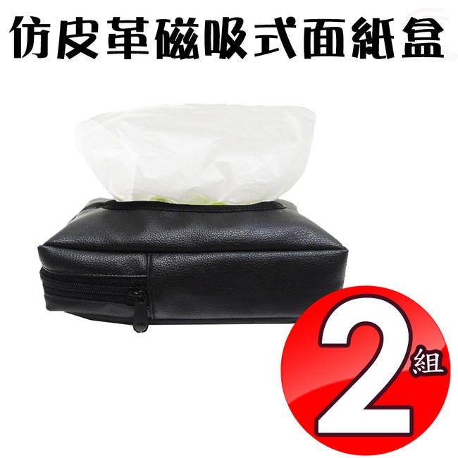 金德恩 台灣製造 2組仿皮革強力磁吸式面紙套/面紙盒組