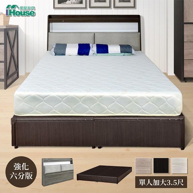 IHouse-日鄉 插座燈光床頭+經濟型強化六分床底 二件組 單大3.5尺梧桐