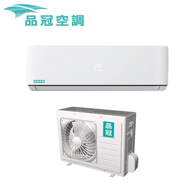 【品冠】7-9坪定頻冷專分離式冷氣MKA-50MS/KA-50MSN