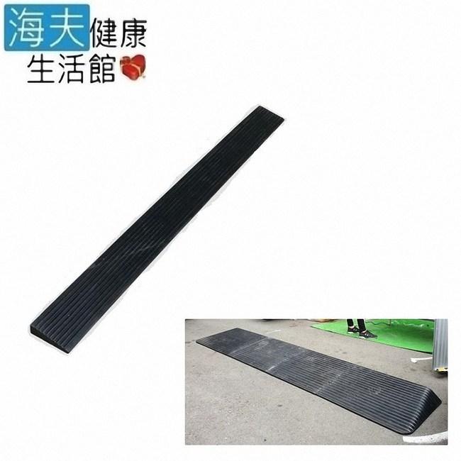 【海夫】斜坡板專家 輕型可攜帶式 橡膠製(高2公分x8公分)RU20801000(2x8)
