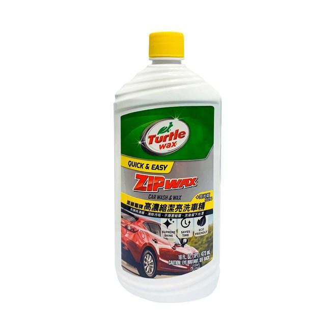 美國龜牌高濃縮潔亮洗車精T75