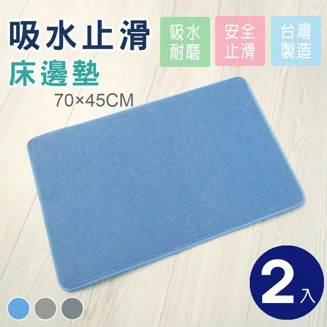 【Abuns】吸水防滑加厚耐磨地墊/廚房/床邊/臥室/客廳-藍色2入