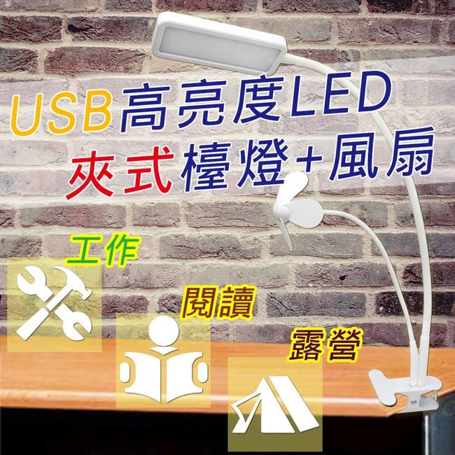光之員 CY-W2023 USB高亮度LED夾式檯燈風扇