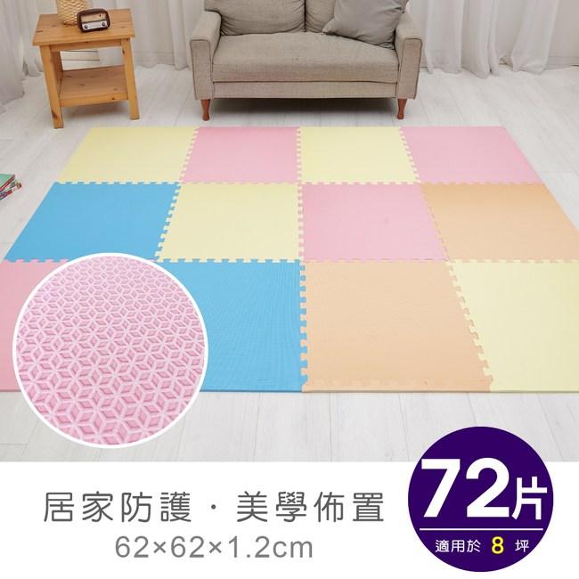 【APG】繽紛色系菱形紋地墊62*62*1.2cm四色可選一包72片粉藍色