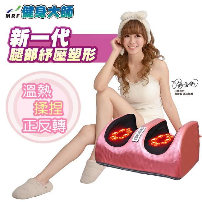 健身大師—新一代輕量型腿部美型舒壓機-限量紫(美腿/按摩)紅色
