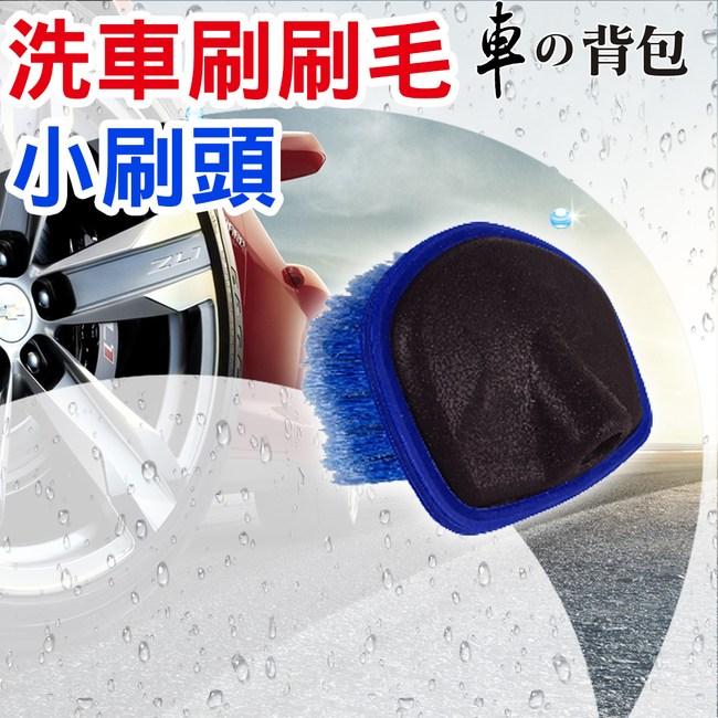 【車的背包】洗車刷刷毛 小刷頭