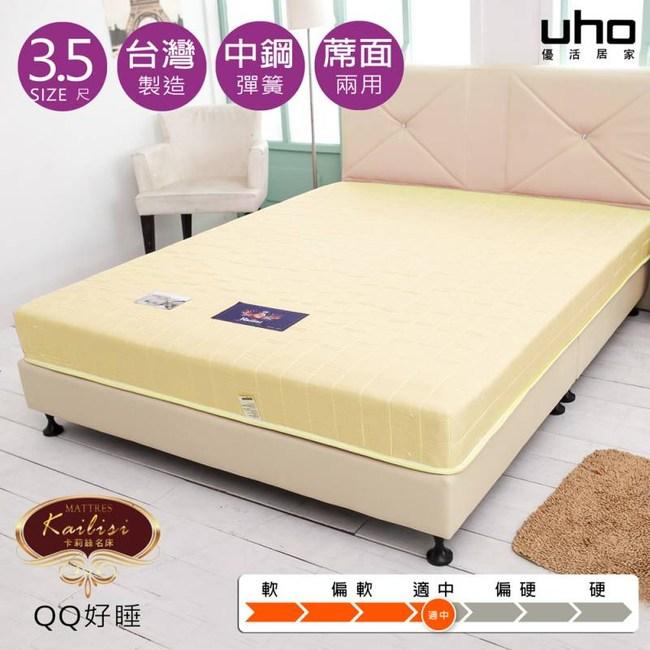【UHO】Kailisi卡莉絲名床-QQ好睡3.5尺單人冬夏兩用蓆面床墊-黃色