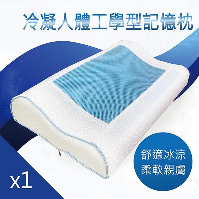 【Victoria】冷凝人體工學型記憶枕(一入)