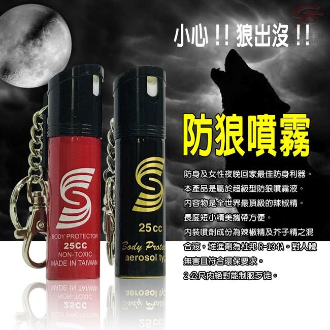 金德恩 台灣製造 隨身型防狼催淚噴霧鑰匙圈25cc/射程可達2公尺瓶