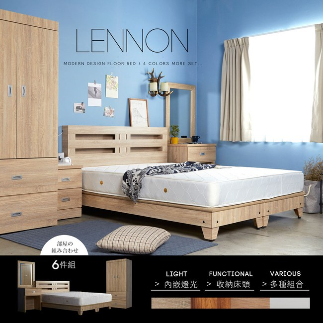 obis藍儂田園鄉村風系列雙人房間組6件式床頭床底二抽衣櫃鏡台床墊4色梧桐