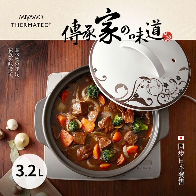 MIYAWO日本宮尾 IH系列9號耐溫差陶土湯鍋3.2L-幸福之味THC05-910
