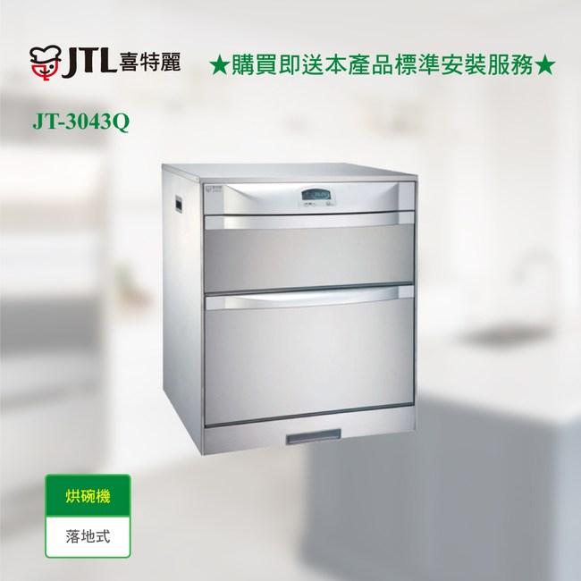 【喜特麗】JT-3043Q 臭氧型LCD液晶面板落地式烘碗機45cm