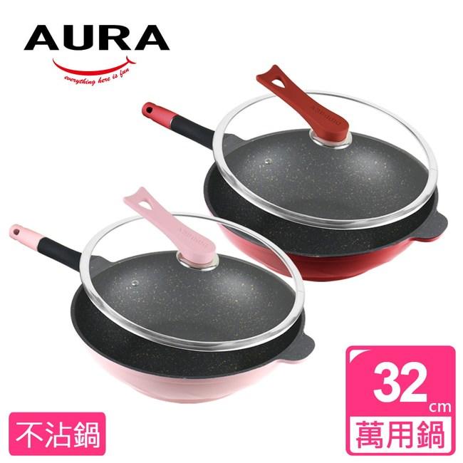 【AURA 艾樂】巴黎緻麗4D不沾深炒鍋32CM(2色可選)紅紅色