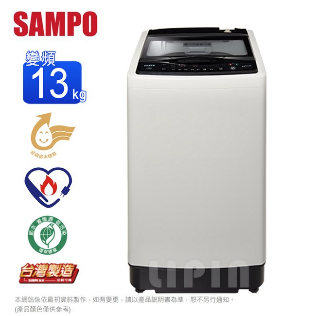 SAMPO聲寶13公斤變頻洗衣機 ES-L13DV(G5)~含基本安裝