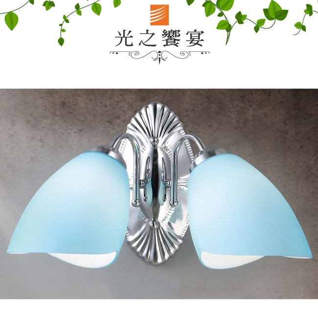 【光之饗宴】兩燈壁燈
