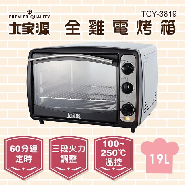 【大家源】全雞電烤箱19L(TCY-3819)