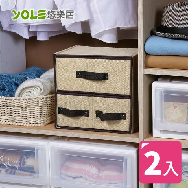 【YOLE悠樂居】棉麻兩層三抽抽屜收納盒-米(2入)