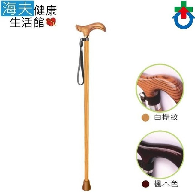 【海夫健康生活館】木質 木製 休閒手杖(TOP-WB-2)白楊紋