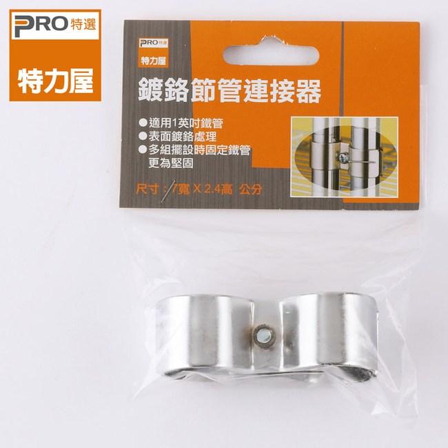 特力屋 PRO特選 鍍鉻節管連接器 1英吋鐵管適用