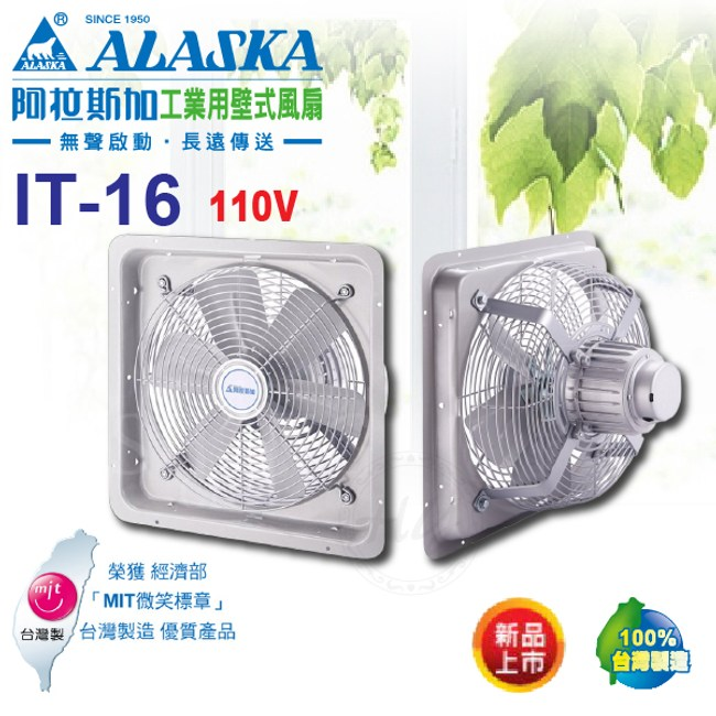 阿拉斯加《IT-16》110V 工業用排風機 16吋 通風扇 排風扇