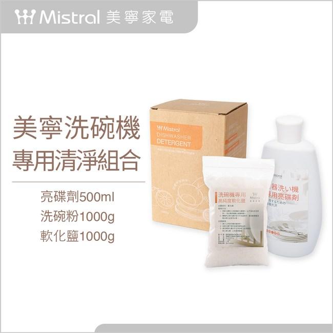 【Mistral美寧】最新洗碗機專用清潔組(亮碟劑+洗碗粉+軟化鹽)