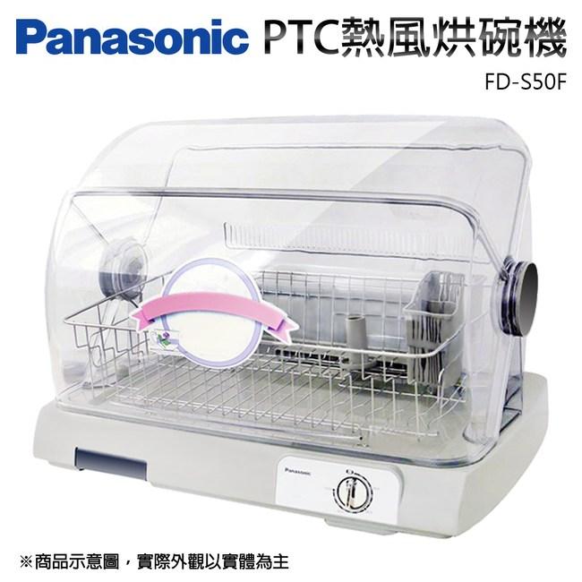 【Panasonic 國際牌】PTC熱風烘碗機(FD-S50F)