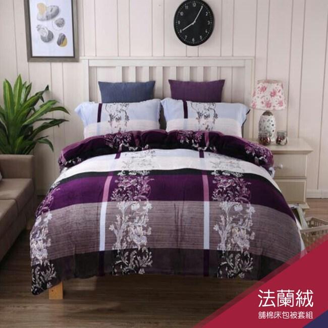 【貝兒居家寢飾生活館】法蘭絨鋪棉床包兩用被組(單人/紫色情結)