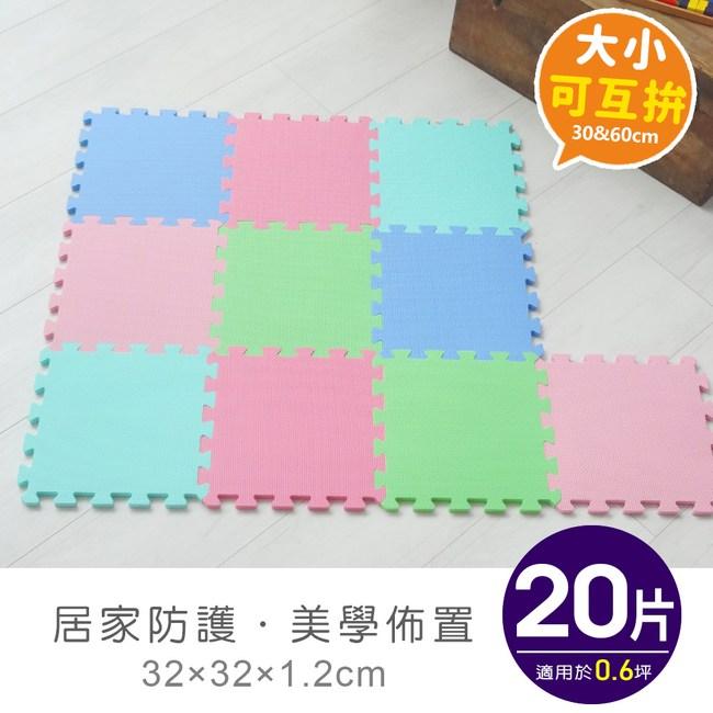 【APG】藍舒芙蕾玩色系32CM巧拼地墊(20片裝-適用0.6坪)
