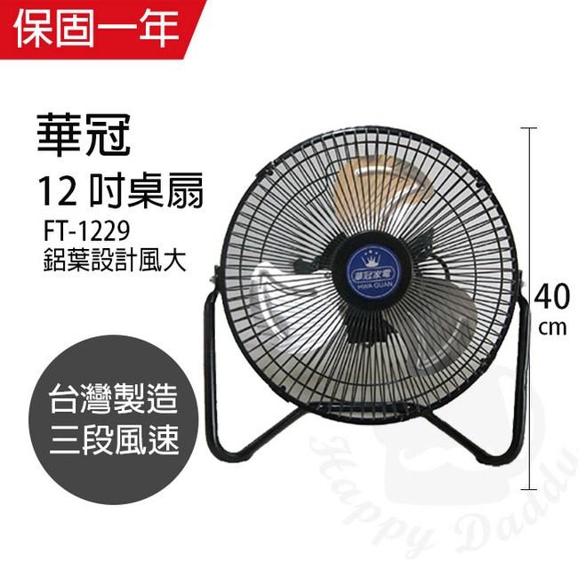 【華冠】MIT台灣製造 12吋鋁葉工業桌扇/強風電風扇 FT-1229