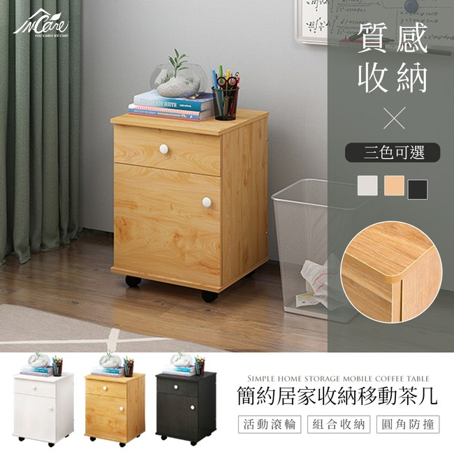 Incare 簡約居家收納移動茶几/邊桌/角落櫃/文件櫃暖白