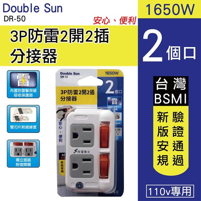 Double Sun 3P防雷2開2插分接器(DR-50)