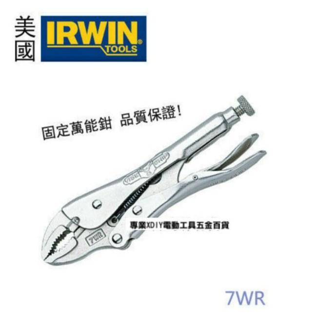 握手牌 IRWIN VISE-GRIP萬能鉗7WR 7
