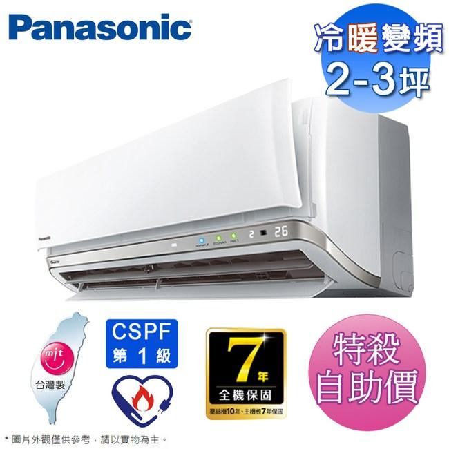 國際3坪變頻冷暖分離式冷氣CS-PX22FA2/CU-PX22FHA2自助價