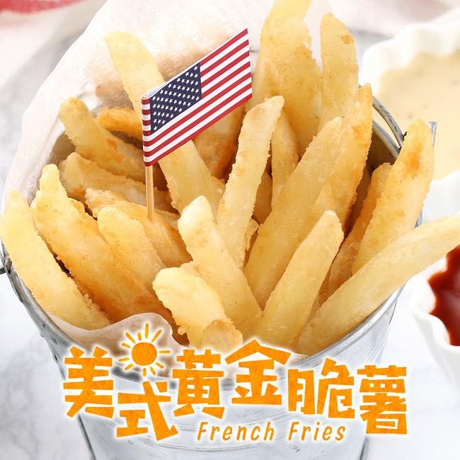 【愛上新鮮】家庭號美式黃金脆薯3包組(800g±10%/包)