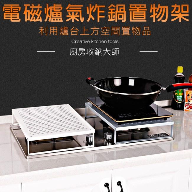 【媽媽咪呀】電磁爐氣炸鍋置物架/瓦斯爐置物架(超值2入)優雅白