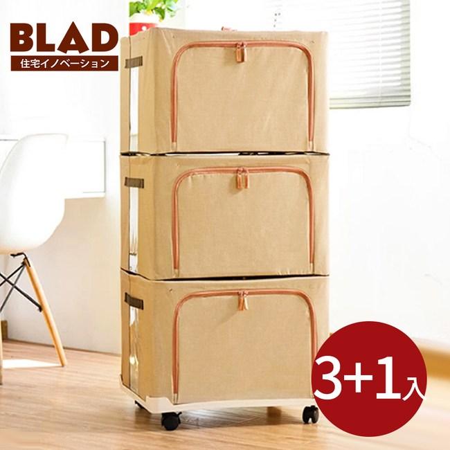 【BLAD】66L和風簡約高級防水麻布鋼架收納箱(3+1入托盤-米色)米色