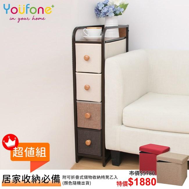 【YOUFONE】日式拚色麻布四層抽屜收納櫃附折疊儲物收納椅超殺組合價