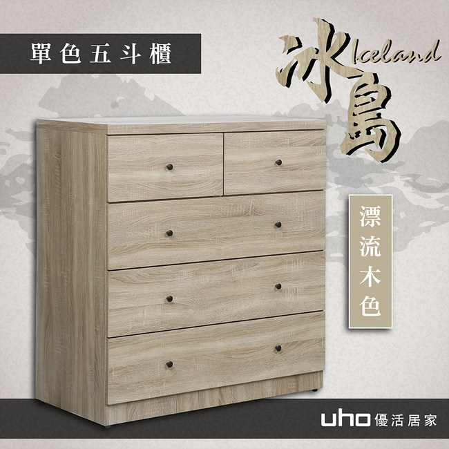 斗櫃【UHO】冰島單色五斗櫃(漂流木色)