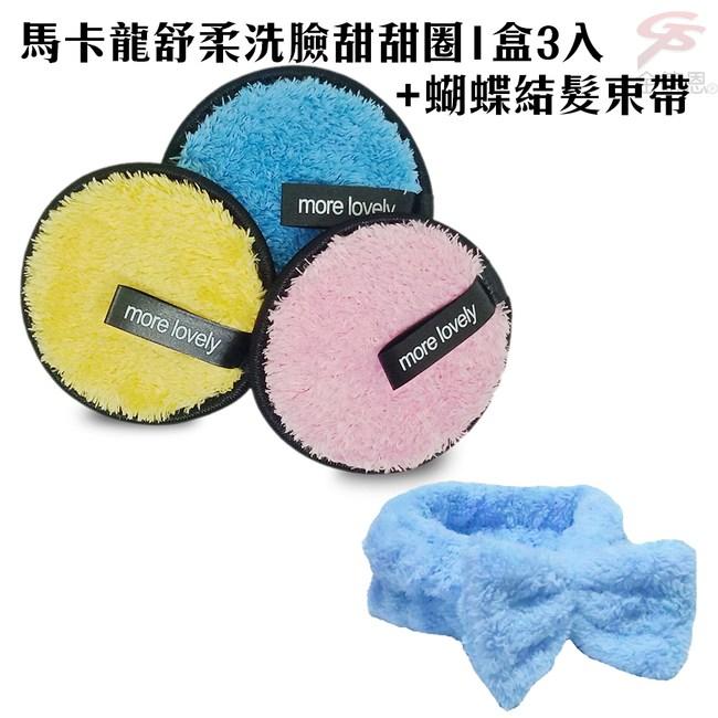 金德恩 台灣專利製造 馬卡龍舒柔洗臉甜甜圈1盒3入+雪花絨蝴蝶結髮束帶組