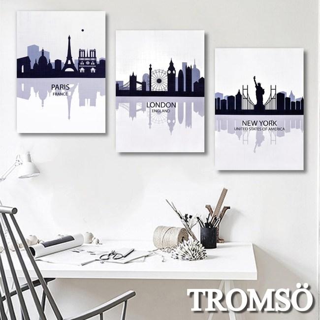 TROMSO時尚無框畫/城市剪影
