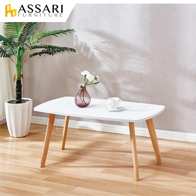 ASSARI-江森大茶几(寬100x深50x高45cm)