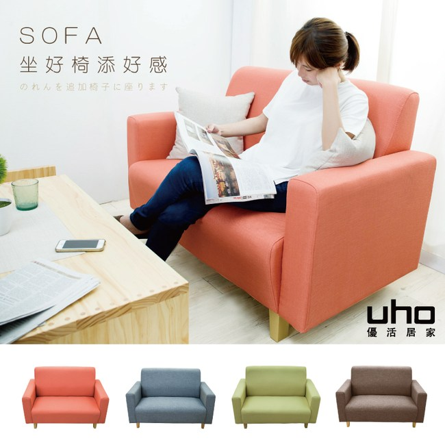 【UHO】漾桔品味 二人 布沙發漾桔色
