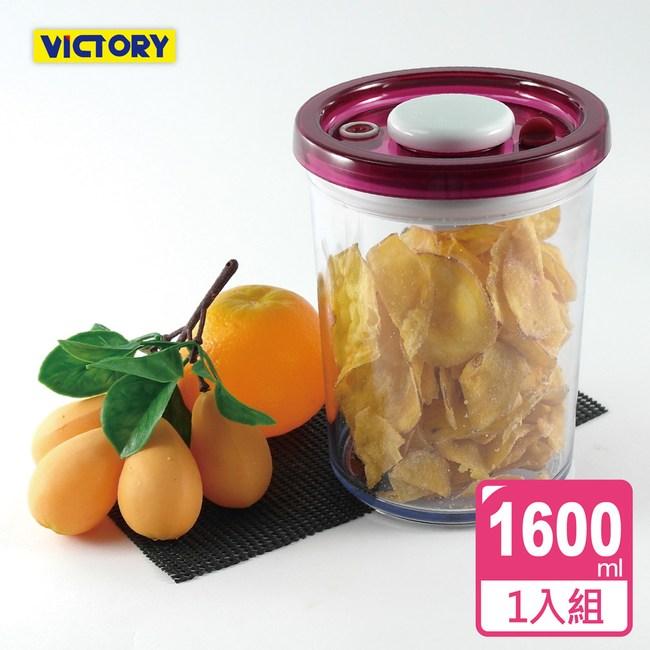 【VICTORY】ARSTO圓形食物密封保鮮罐1.6L#1127006